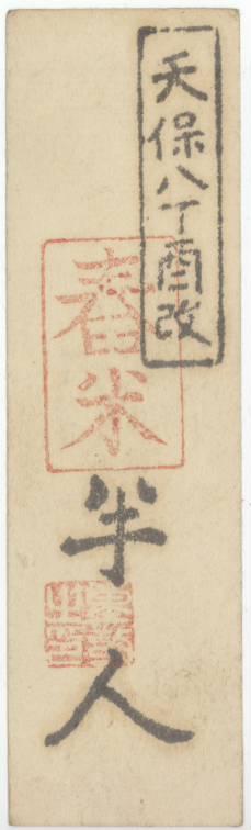 【古紙幣類】 三河岡島 春米半人 天保8年改 (極美品)