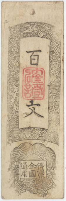【古紙幣類】 高遠藩 信濃全国通用札 百文 (極美品)