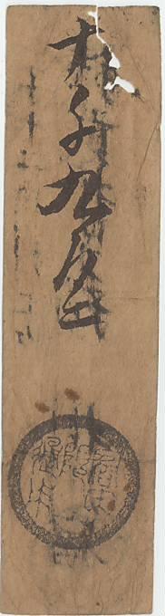 【古紙幣類】 東海道掛川宿 銭二十四文預 子12月 小虫(美品)