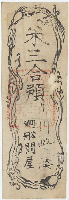 【古紙幣類】 遠州川崎湊 米三合預 小虫(美〜上品)