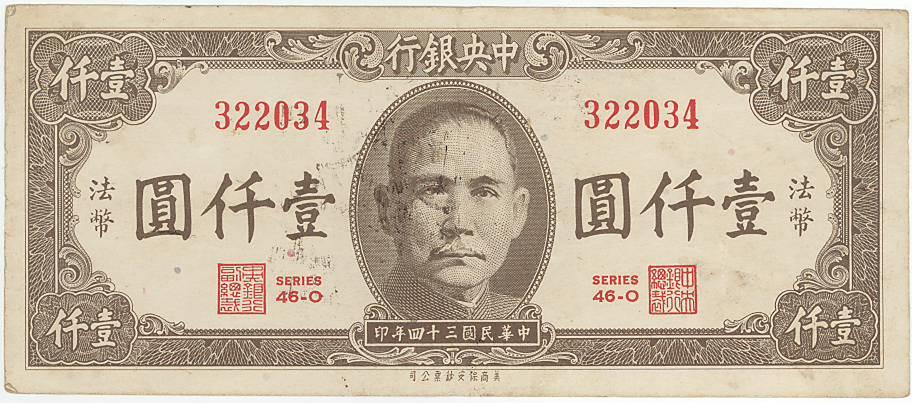 【中国紙幣】 中央銀行 法幣1000円 民国34年 シリーズ46.0 (極美品)