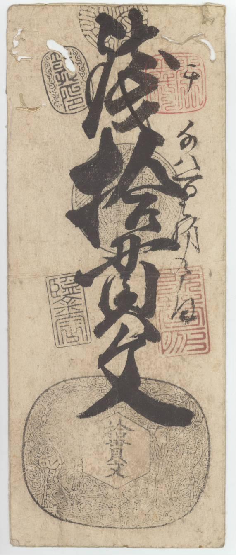 【古紙幣類】 加賀金沢藩 銭十貫文 明治札 小虫(美品)