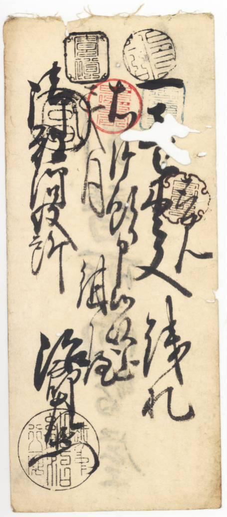 【古紙幣類】 富山藩 準藩札 一貫文銭札 紺屋名 虫入(美品)