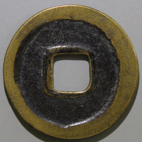 【鐚銭】 和鋳鐚 和同開珎 (美品)