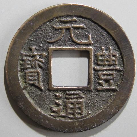 【鐚銭】  長崎元豊 珍豊 母銭 (美品)