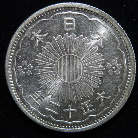 【近代銭】 小型50銭銀貨 大正12年 (完未〜未使用)