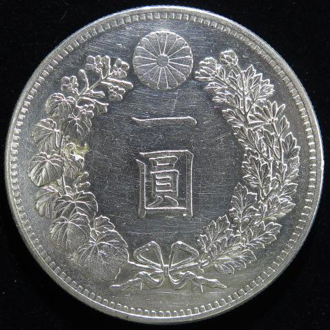 【近代銭】 円銀 明治19年 荘印1(極美品)
