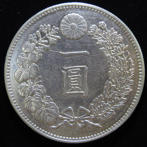 【近代銭】 円銀 明治20年 小型 (極美〜美品)