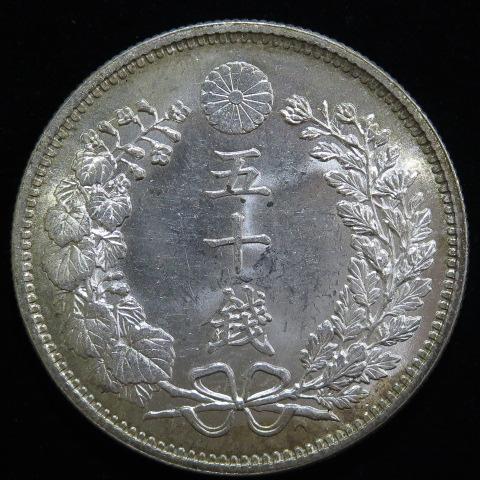 【近代銭】 竜50銭銀貨 明治31年 (完未〜未使用)