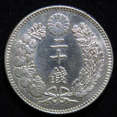 【近代銭】 竜20銭銀貨 明治28年 (未〜極美品)