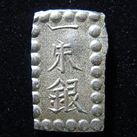 【古金銀】 明治川常一朱銀 Yt (極美品)