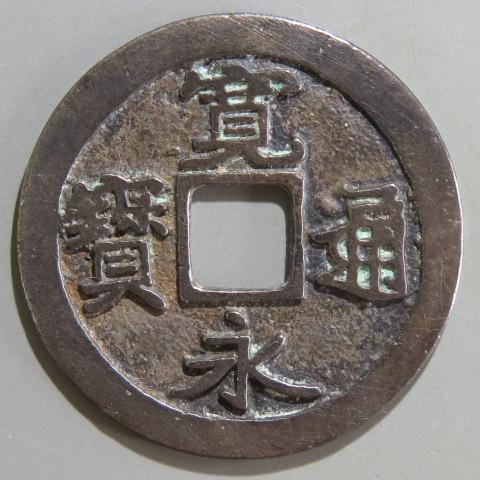 【寛永通宝】 古寛永 銀銭 岡山短尾寛 銀錆(美品)