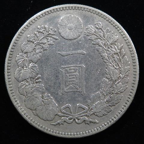 【近代銭】 円銀 明治29年 (美品)