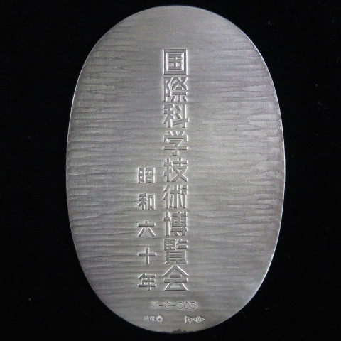 【銀メダル】 国際科学技術博覧会(つくば博) 記念小判 昭和60年 (未使用)