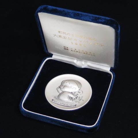 【銀メダル】 都民の日30周年記念 大東京祭純銀メダル 1982年 (未使用)