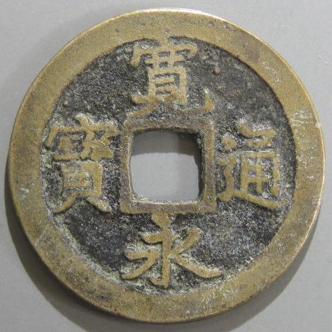 """【寛永通宝】 新寛永 正字勁文 異頭通 """"天狗寛永"""" (上〜佳品)"""