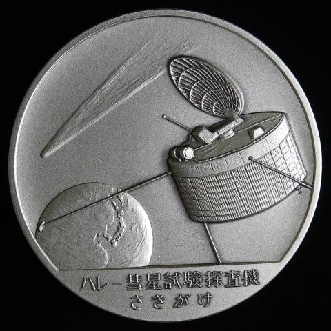 【銀メダル】 ハレー彗星試験探査機「さきがけ」 記念メダル 昭和60年 (未使用)