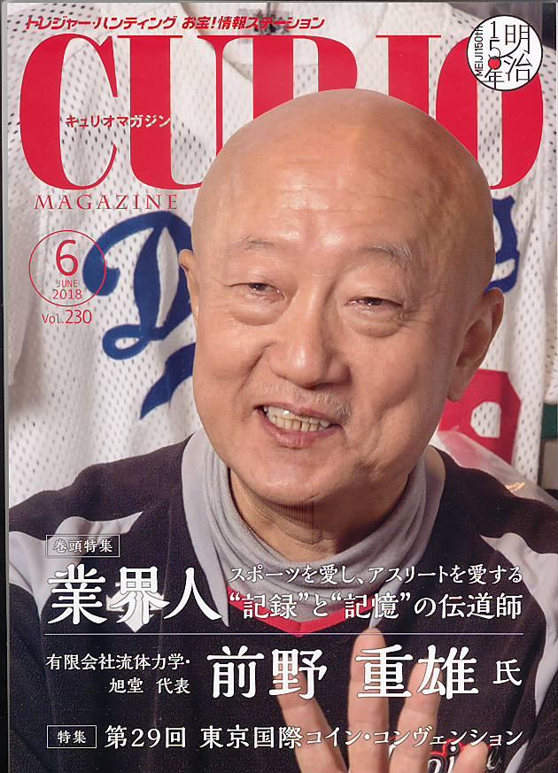 キュリオマガジン 2018年 6月号 「業界人 前野重雄」