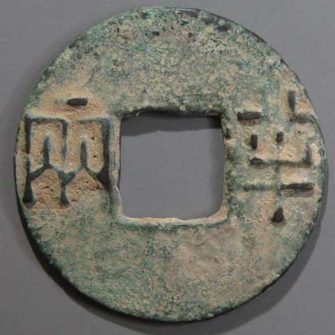 【古文銭】 秦半両 大型 36.12×35.73� 8.6g 青錆(美品)