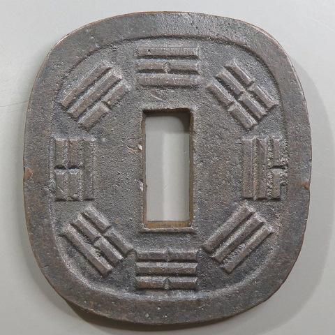 秋田鍔銭 短尾 美制 (美品)