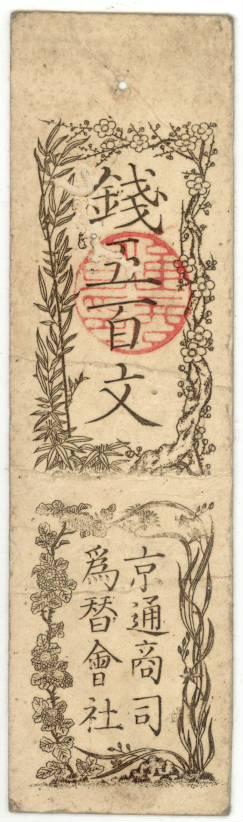 【古紙幣類】 京通商司為替会社 銭五百文 小虫(極美〜美品)