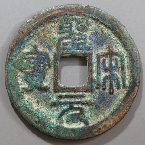 【宋銭】 聖宋元宝 狭穿大字 篆書 3-6 小青錆(上品)