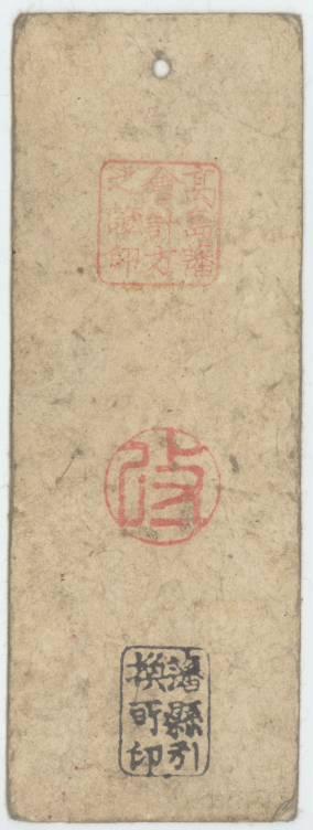 【古紙幣類】 信濃全国通用札 高島藩 一貫二百文 (美〜上品)