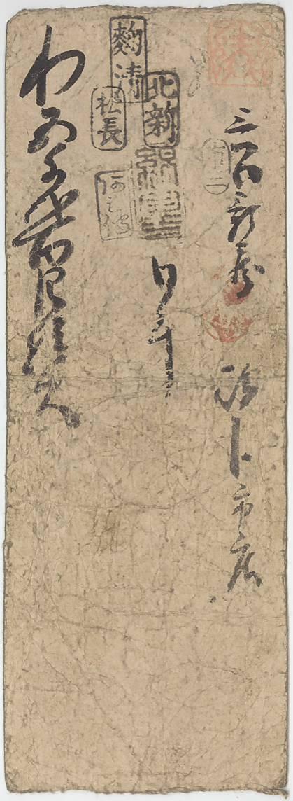 【古紙幣類】 播州明石藩 銀十匁 寛延札 (上品)