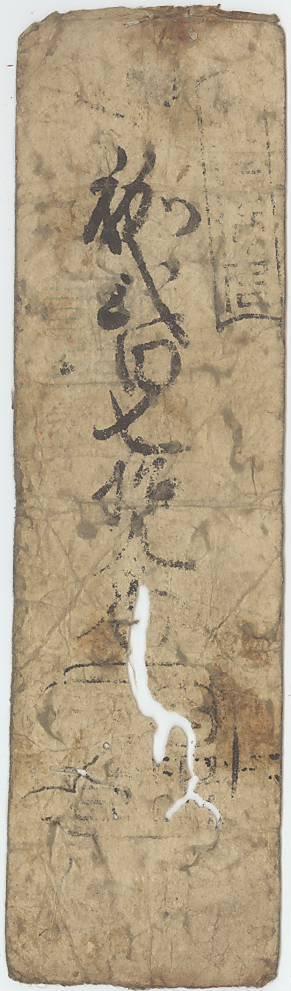 【古紙幣類】 伊予吉田藩 銀三分 御銀所 虫入(佳〜上品)