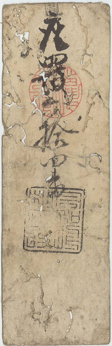 【古紙幣類】 伊予宇和島藩 銀百目 銀札役所 虫入(上品)