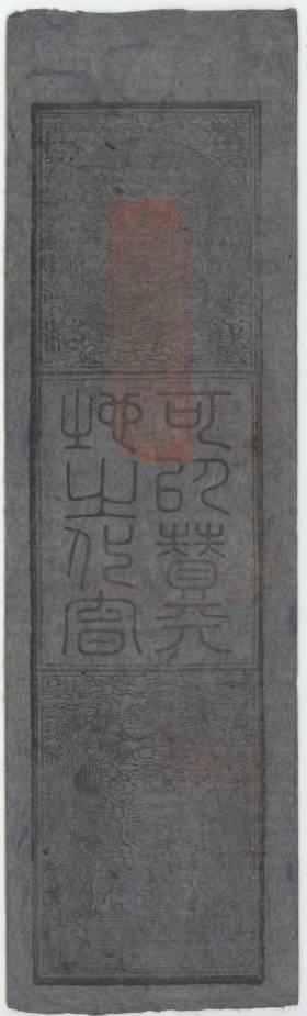 【古紙幣類】 岸和田藩 銭札当百文 明治元年 (極美品)