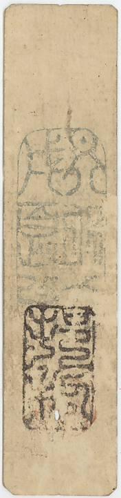 【古紙幣類】 尾張 知多郡 亀井組 価二分 明治2年 小虫(極美品)