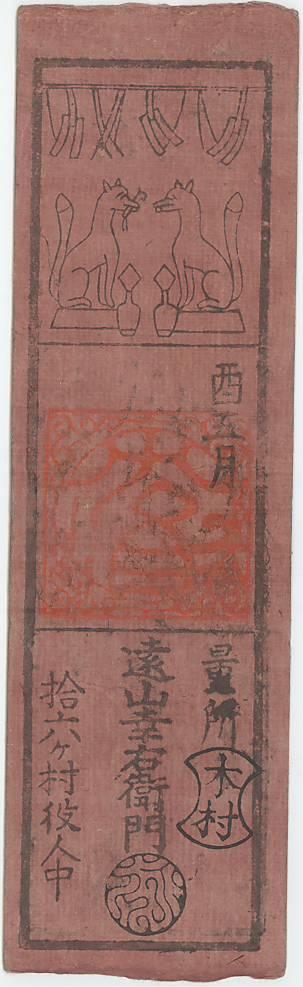 【古紙幣類】 丹波河原尻 銀十匁 (極美品)