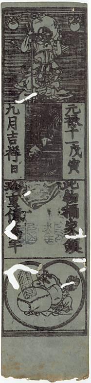 【古紙幣類】 伊予宇和島藩 銀五匁 元禄札 青札 虫入(美品)