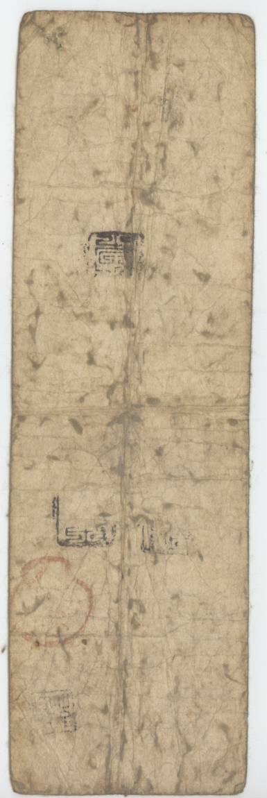 【古紙幣類】 加賀金沢藩 銭一貫文 明治札 (上品)