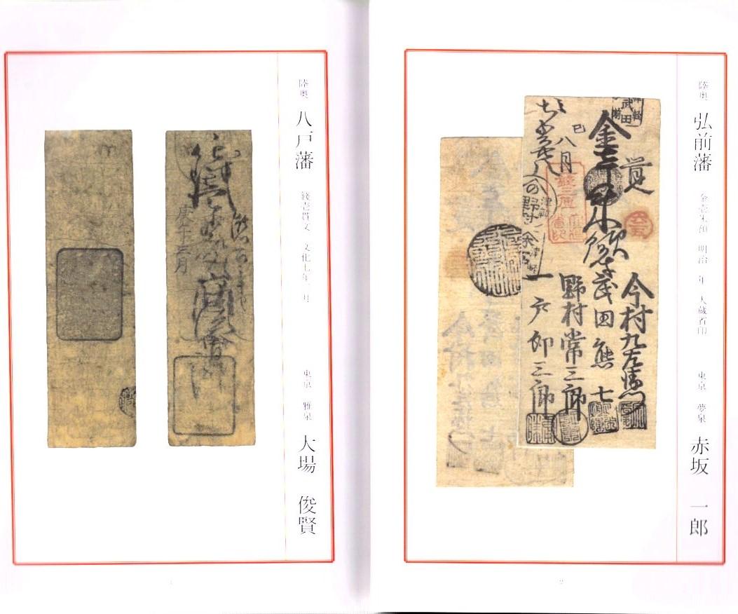 日本古札協会弐拾五周年記念図譜