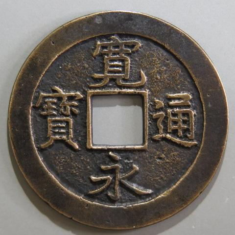 【寛永通宝】 新寛永 母銭 享保 背縮佐 (美品)