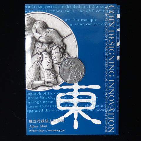 【銀メダル】 国際コイン・デザイン・コンペティション2002 純銀メダル 「西洋と東洋」 造幣局製 (未使用)