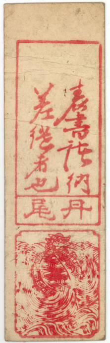 【古紙幣類】 三河 西尾藩 未完成札 裏白紙 (美品)
