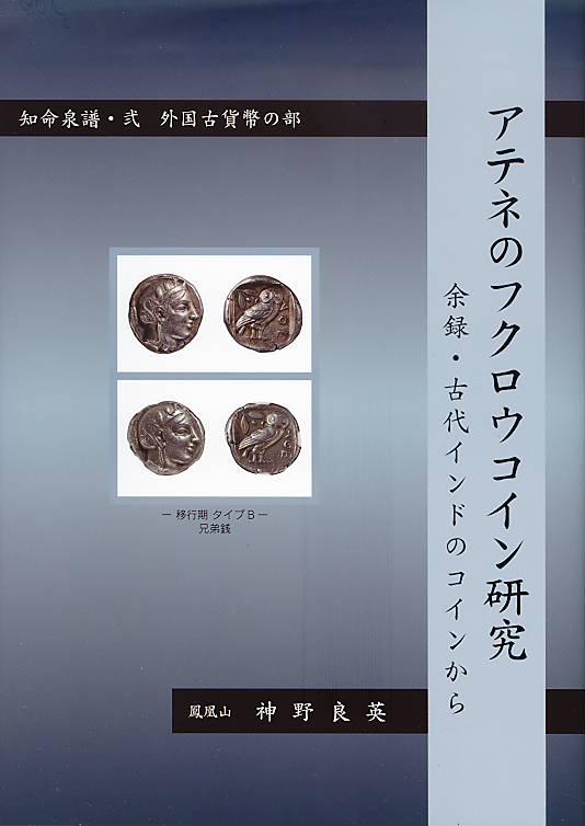 アテネのフクロウコイン研究 余録・古代インドのコインから