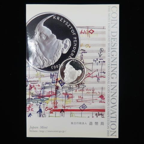 【銀メダル】 国際コイン・デザイン・コンペティション2003 純銀メダル 「クシシュトフ・ペンデレッキ誕生70周年記念」 造幣局製 (未使用)