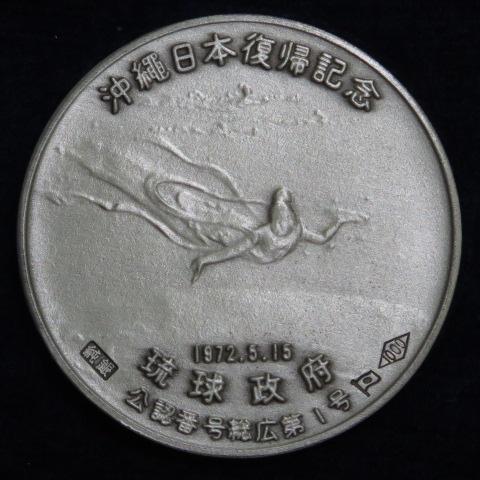 【銀メダル】 沖縄日本復帰記念 純銀メダル 1972年 (未使用)