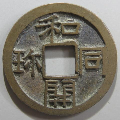 【皇朝銭】 和同開珎 中字 深背 (極美〜美品)