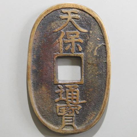 天保通宝 不知長郭手 最細輪 最縮型 (美品)