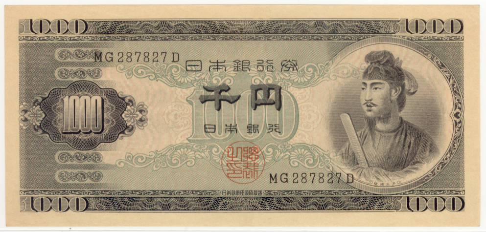 【現行紙幣】 聖徳太子1000円札 (準未使用)