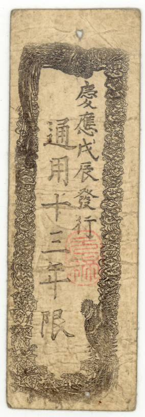 【古紙幣類】 太政官札 金一両 (上品)