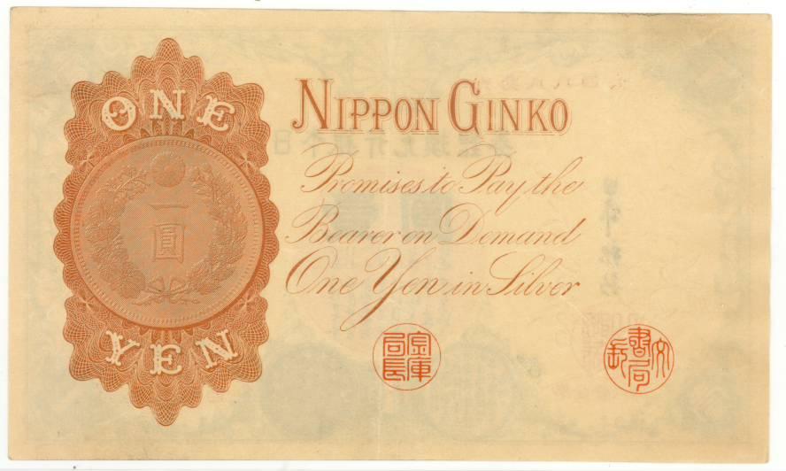 【近代紙幣】 漢数字1円札 (極美品)