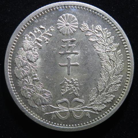 【近代銭】 竜50銭銀貨 明治6年 (未使用)