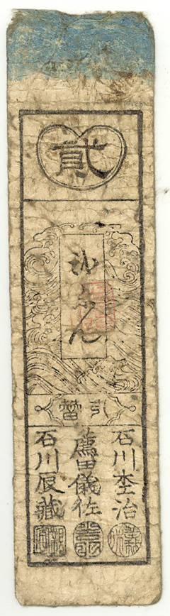 【古紙幣類】 伊予 西條藩領 東予上分 金二分 (上品)