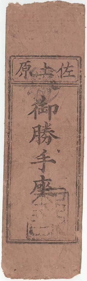 【古札類】 佐土原藩 銭百文預 御勝手座 (美品)